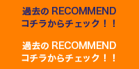 recommend_archives